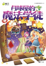 魔豆互动文学 03:月球屋的魔法学徒