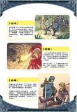 X探险特工队 寻龙历险系列 10:锁魂的炽热红龙
