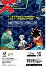 X探险特工队 科幻冒险系列 37 : 骇客交锋惊险记