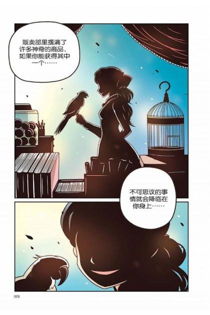 青春贩卖部系列 01: 藏在太阳花里的秘密