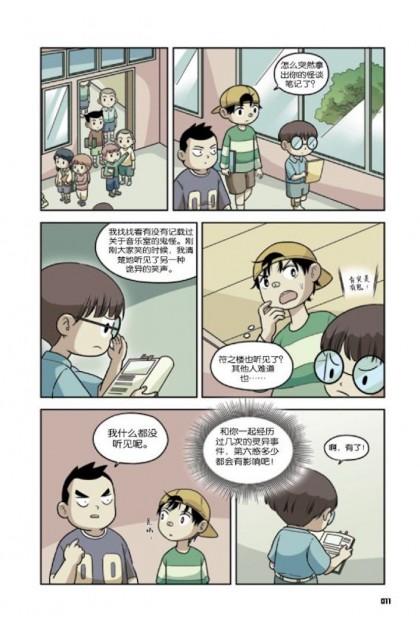 校园怪谈:作曲鬼之愿 03