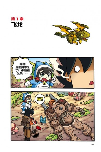 X探险特工队 智力冒险系列 29:开天辟地斧