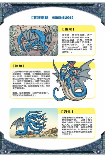 X探险特工队 寻龙历险系列 11:狂暴的七头恶龙