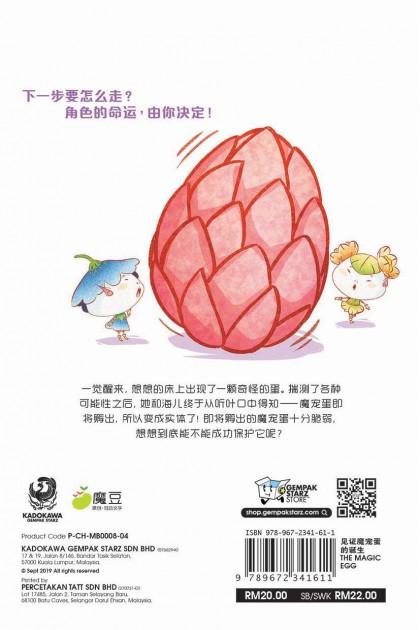魔豆互动文学 04:见证魔宠蛋的诞生