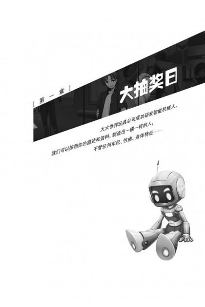 魔豆流行文学 62:大大世界玩具公司