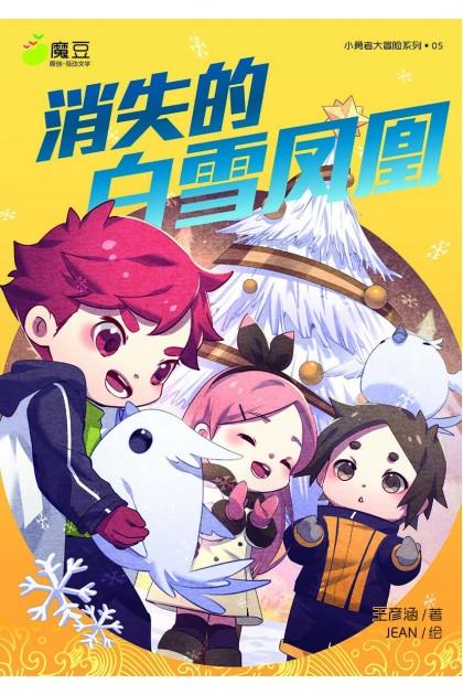 魔豆互动文学 小勇者大冒险系列 05 :消失的白雪凤凰