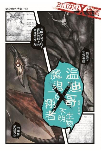迷之绝密档案 12:魔鬼飞翔者X温迪哥 不明生物