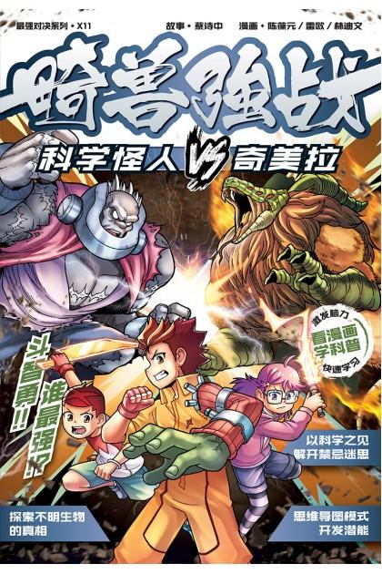 X探险特工队 最强对决系列 11:畸兽强战