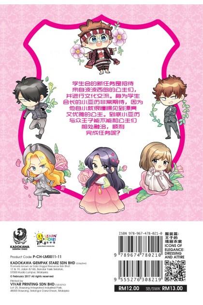 王子系列 11:服装篇:王子瑰丽衣裳