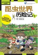 昆虫世界历险记 1