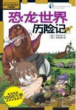 恐龙世界历险记 1