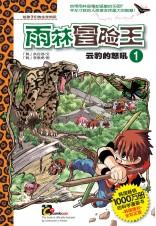 雨林冒险王 1