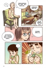 温情系列 11:泥娃娃
