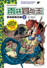 雨林冒险王 2