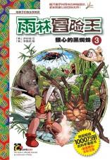 雨林冒险王 3