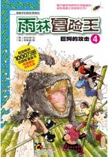 雨林冒险王 4