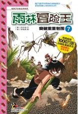 雨林冒险王 7