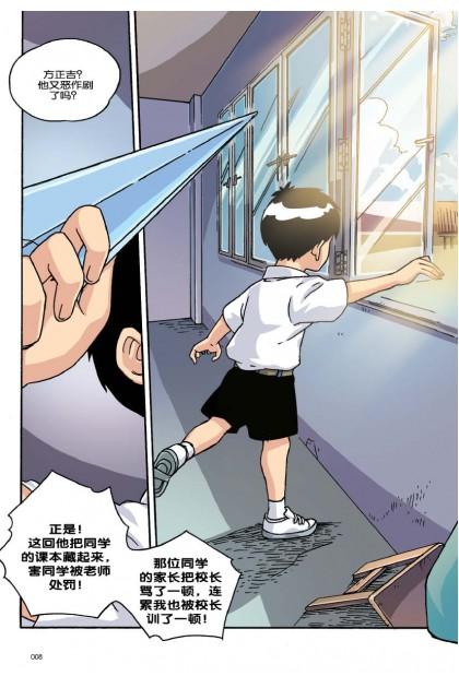温情系列 17:纸飞机