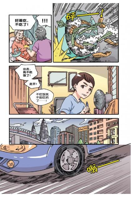 温情系列 23:屋檐下的温情
