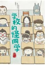 涂鸦日记 03:学校的怪同学