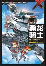 X探险特工队 机器人大战系列 06: 黑龙骑士