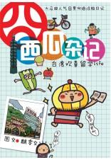涂鸦日记 10:囧西瓜杂记