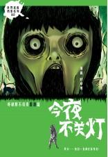 今夜不关灯 02:吓破胆不负责 香港篇