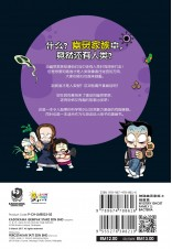 神秘幽灵家族 2: 细菌篇