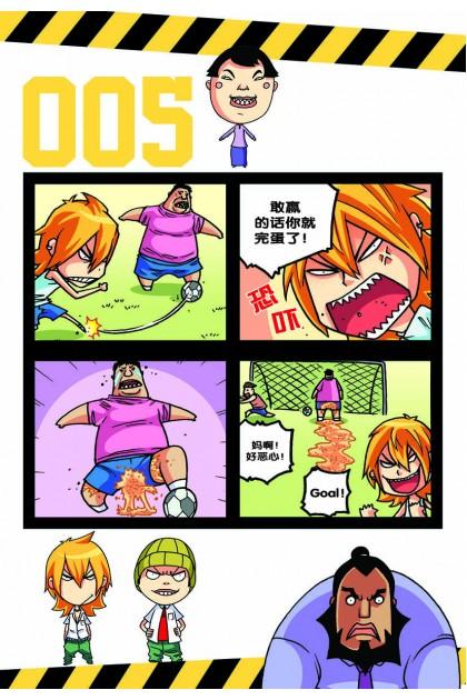 暴走!未成年 01