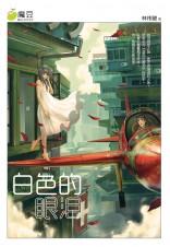 魔豆流行文学 08:白色的眼泪