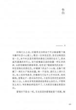 魔豆星光:太阳的后裔小说 2
